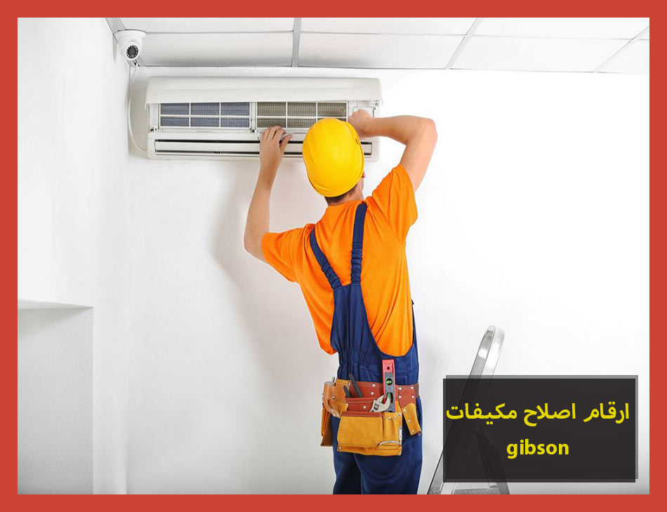 ارقام اصلاح مكيفات gibson | Gibson Maintenance Center