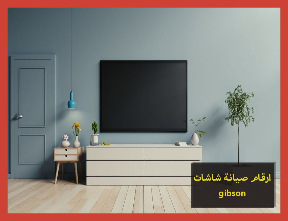 ارقام صيانة شاشات gibson | Gibson Maintenance Center